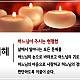 http://contents.pauline.or.kr/data/editor/1705/thumb-ec66a498df4a76f4830e9e7fc6d3480f_1494829792_1204_80x80.jpg