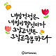 http://contents.pauline.or.kr/data/editor/1803/thumb-7c47d32d2c2723120a91f14511551fc1_1520652591_8508_80x80.png